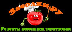 Рецепты домашних заготовок